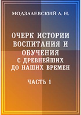 Очерк истории воспитания и обучения с древнейших до наших времен, Ч. 1