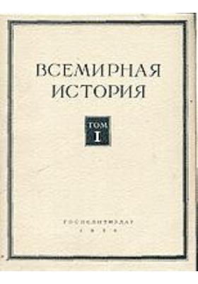 Всемирная история в десяти томах. Т. 1