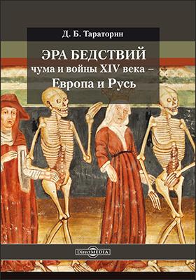 Эра бедствий: чума и войны XIV века — Европа и Русь: научно-популярное издание
