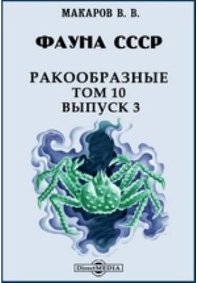 Фауна СССР. Ракообразные. Т. 10, Вып. 3