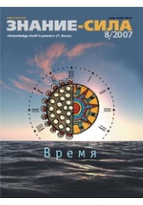 Знание-сила. 2007. № 8