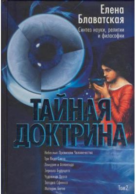 Тайная Доктрина: синтез науки, религии и философии. В 2 томах. Том 2
