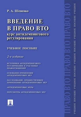 Введение в право ВТО : курс антидемпингового регулирования: учебное пособие