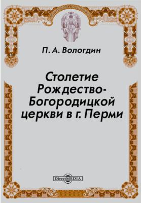 Столетие Рождество-Богородицкой церкви в г. Перми