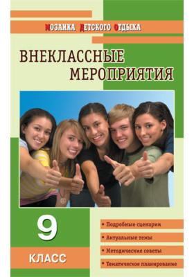 Внеклассные мероприятия: 9 класс