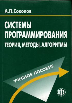 Системы программирования : теория, методы алгоритмы: учебное пособие