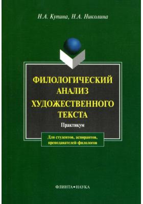 Филологический анализ художественного текста: практикум