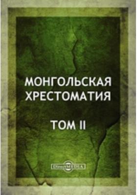 Монгольская хрестоматия. Т. II