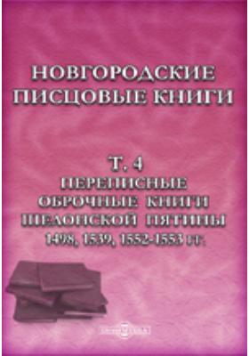 Новгородские писцовые книги. Т. 4. Переписные оброчные книги Шелонской пятины 1498, 1539, 1552-1553 гг