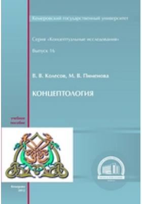 Концептология: учебное пособие