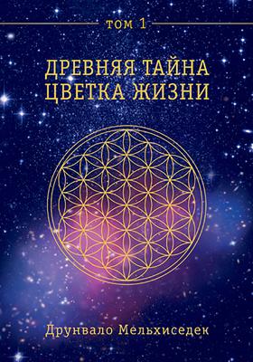 Древняя Тайна Цветка Жизни: научно-популярное издание. Том 1