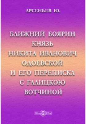 Ближний боярин князь Никита Иванович Одоевской и его переписка с Галицкою вотчиной: публицистика