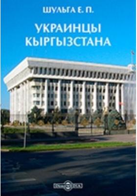Украинцы Кыргызстана: монография