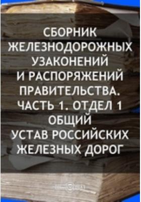 Сборник железнодорожных узаконений и распоряжений Правительства Общий Устав Российских железных дорог, Ч. 1. Отдел 1