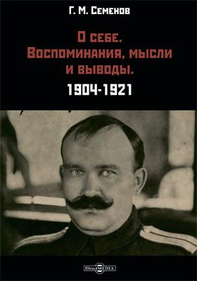 О себе. Воспоминания, мысли и выводы. 1904-1921