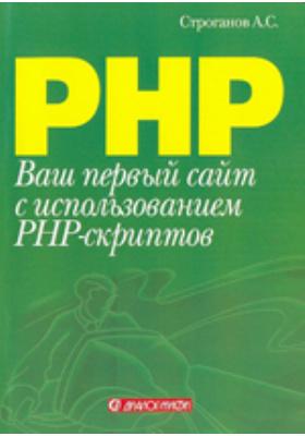 Ваш первый сайт с использованием PHP - скриптов