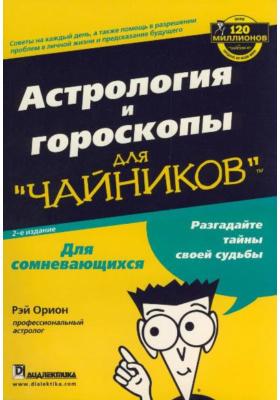 """Астрология и гороскопы для """"чайников"""" = Astrology for Dummies : 2-е издание"""