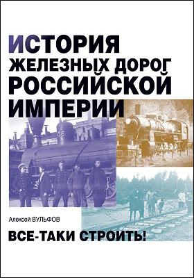 История железных дорог Российской империи: научно-популярное издание