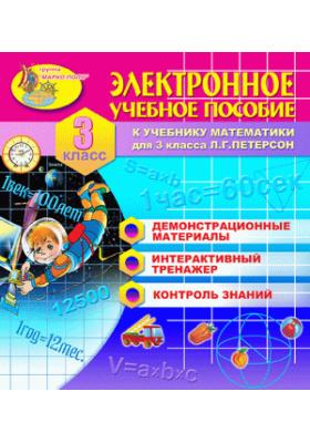 Электронное  пособие к учебнику математики Л.Г. Петерсон для 3 класса