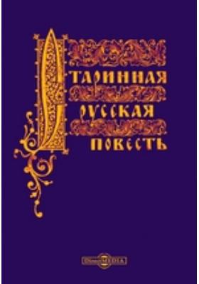 Старинная русская повесть: статьи и исследования