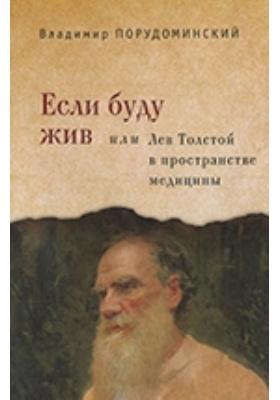 Если буду жив, или Лев Толстой в пространстве медицины