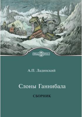 Слоны Ганнибала (сборник)