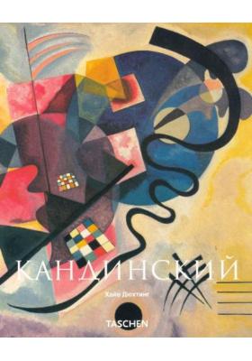 Василий Кандинский = Kandinsky : 1866-1944. Революция в живописи