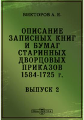 Описание записных книг и бумаг старинных дворцовых приказов. 1584-1725 г. Вып. 2