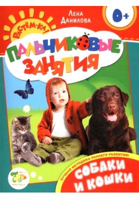 Собаки и кошки : Лучшая методика раннего развития