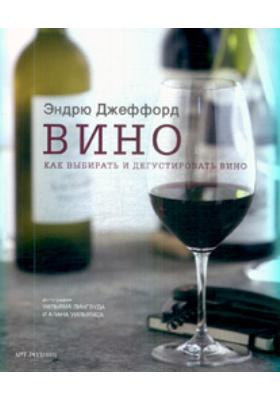 Вино = Andrew Jefford's Wine Course