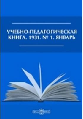 Учебно-педагогическая книга. 1931. № 1, Январь