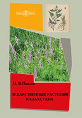 Лекарственные растения Казахстана