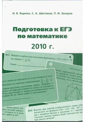 Подготовка к ЕГЭ по математике в 2010 году : Методические указания