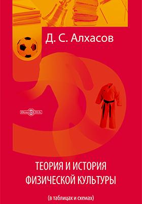Теория и история физической культуры (в таблицах и схемах): методическое пособие