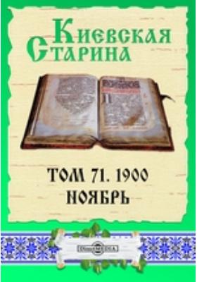 Киевская Старина: журнал. 1900. Том 71, Ноябрь