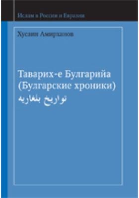 Таварих-е Булгарийа (Булгарские хроники): монография