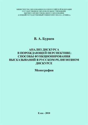 Анализ дискурса в порождающей перспективе: способы функционирования высказываний в русском религиозном дискурсе: монография