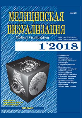 Медицинская визуализация. 2018. № 1