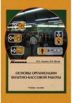Основы организации билетно-кассовой работы: учебное пособие