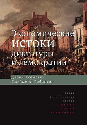 Экономические истоки диктатуры и демократии: монография