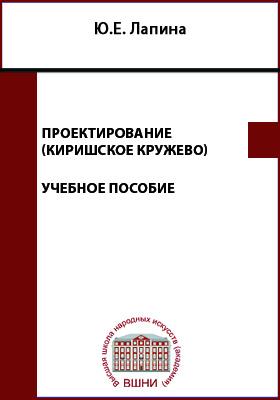 Проектирование (киришское кружево): учебное пособие