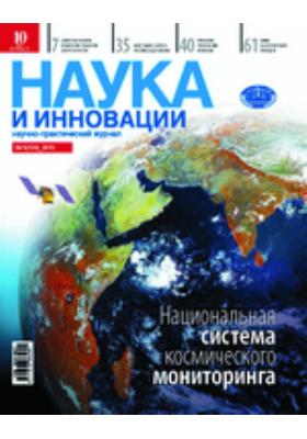 Наука и инновации. 2013. № 5(123)