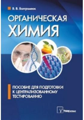 Органическая химия : Пособие для подготовки к централизованному тестированию