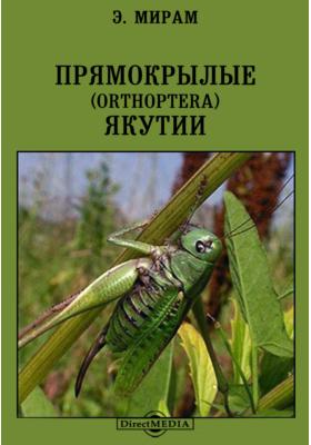 Прямокрылые (Orthoptera) Якутии