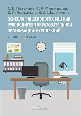 Психология делового общения руководителя образовательной организации : курс лекций: учебное пособие