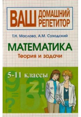 Математика. Теория и задачи. 5-11 классы