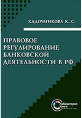 Правовое регулирование банковской деятельности в РФ