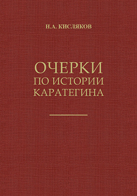 Очерки по истории Каратегина : к истории Таджикистана: монография