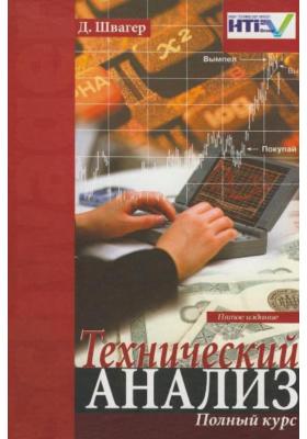 Технический анализ. Полный курс = Technical Analysis : 5-е издание