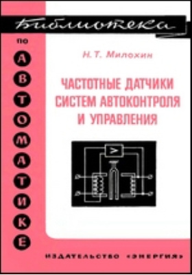 Частотные датчики систем автоконтроля и управления